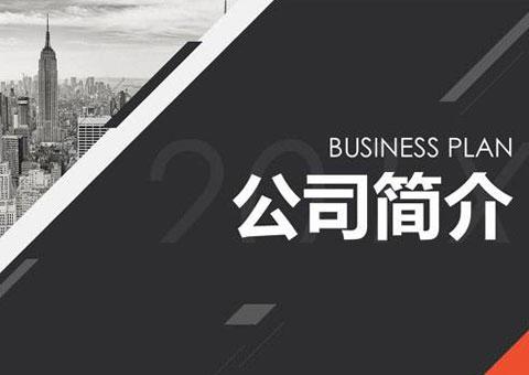 深圳市启程教育发展有限公司公司简介